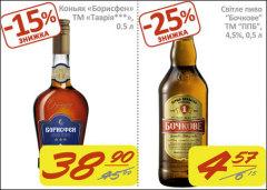 Фото: Скидка на пиво «Бочкове» и коньяк «Борисфен».