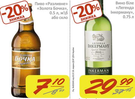Фото: «Велика Кишеня» — скидка на пиво «Разливное» и вино «Легенда Инкермана».