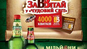 Фото: «Львівське» дает возможность попасть на концерт группы «Воплі Відоплясова» и получить миллионы бутылок пива.