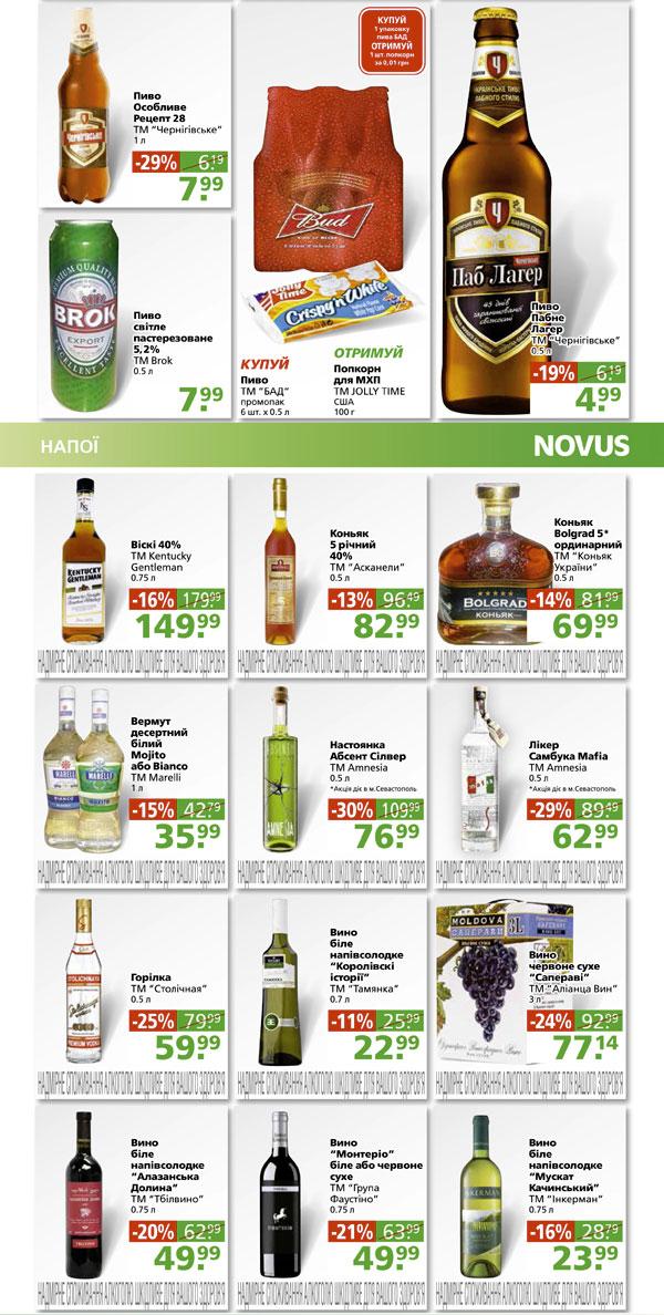 Фото: «Novus»: скидки на пиво, виски, коньяк, вермут, настойки и вино.