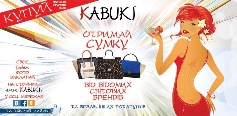Фото: Обменяй свое фото на стильную сумку от «KABUKI»!