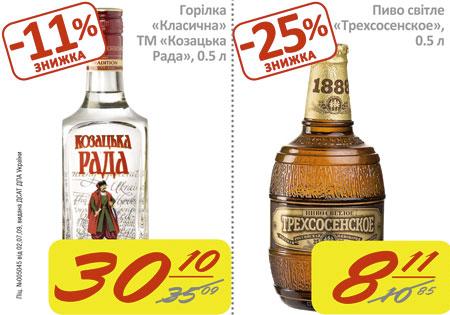 Фото: «Велика Кишеня» — скидка на пиво «Трехсосенское» и водку «Казацька Рада Класична».