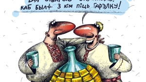 Фото: Бог создал украинцев для того, чтобы было с кем выпить водку!