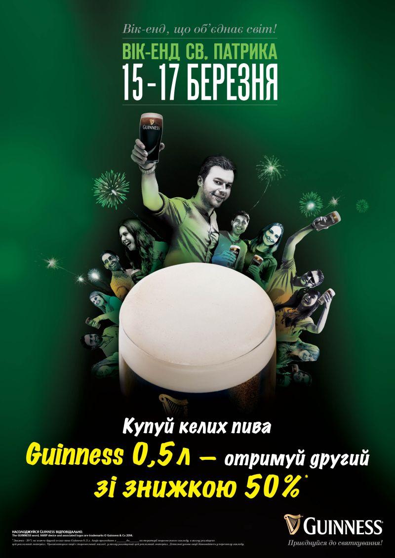 Фото: «Guinness» приглашает на празднование Дня Святого Патрика.