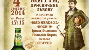 Фото: На День города львовяне получат поздравления от пива «Львівське».