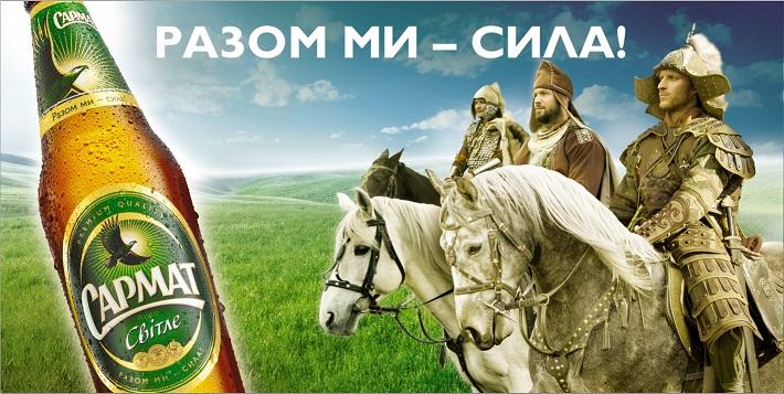 Фото: «Разом ми — сила» новое видео пива «Сармат» от «Efes Ukraine».