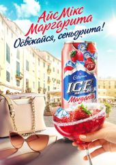 Фото: «ICE Mix Margarita» — освежайся, сеньорита!