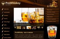 Фото: Все про виски расскажет prowhisky.com