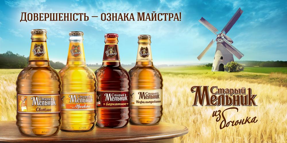 Фото: Нове рекламне відео пива «Старый Мельник из бочонка» під назвою «Довершеність – ознака Майстра!»