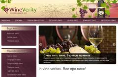 Фото: Wineverity.com — ваш проводник в мире вина.