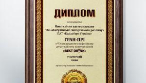 Фото: Лучшее пиво 2014 года — бренд «Жигулевское» Запорожского пивзавода.