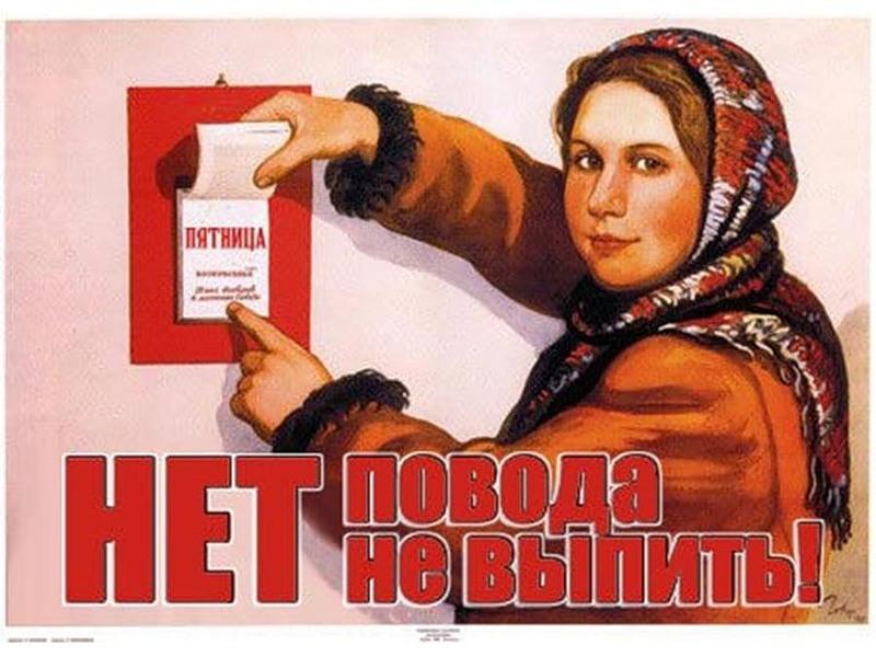 Фото: Пятница: нет повода не выпить!