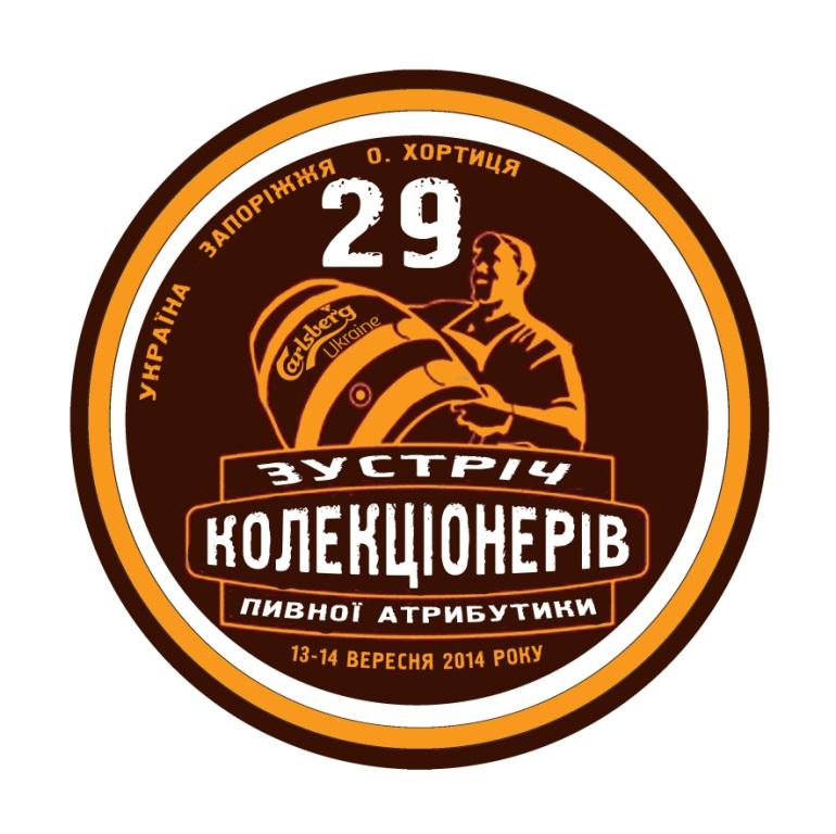 Фото: 29-ый съезд коллекционеров пивной атрибутики пройдет в Запорожье.