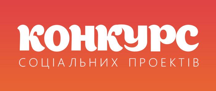 Фото: «Конкурс социальных проектов 2015» от «САН ИнБев Украина» принимает работы.