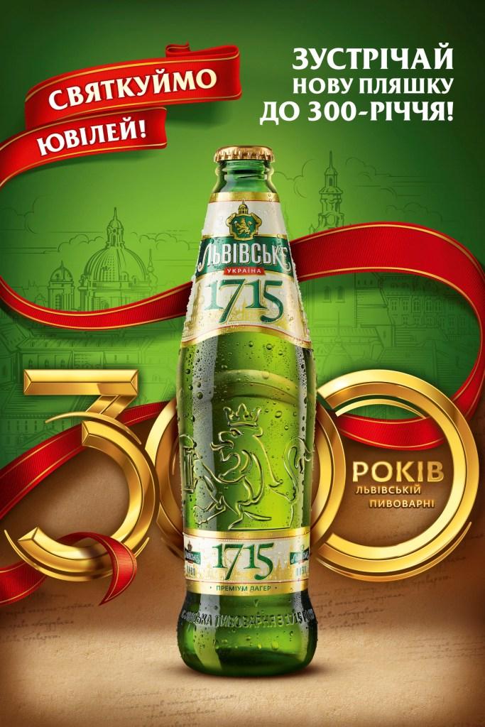 Фото: «Львівське 1715» запускает новую бутылку к 300-летию «Львовской пивоварни».