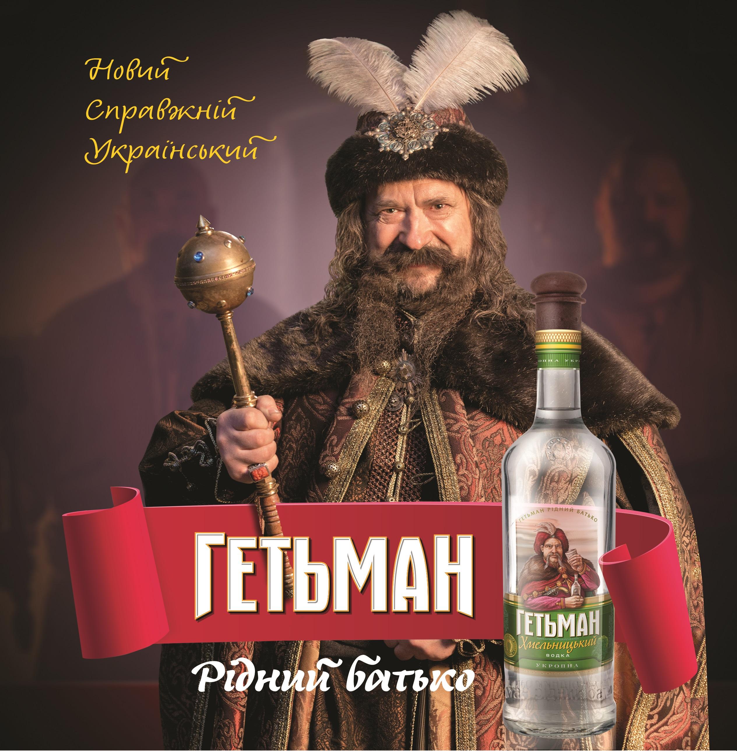 Фото: В Украине появился свой «Гетьман».