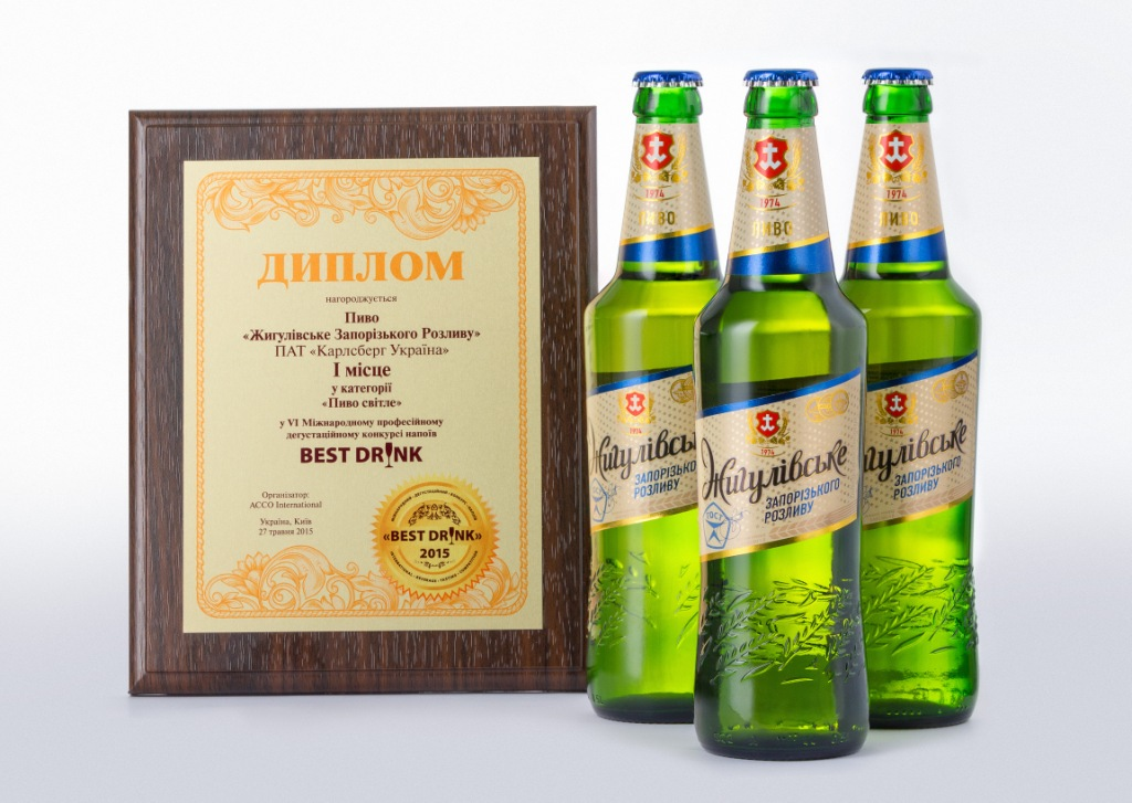 Фото: Пиво «Жигулевское Запорожского Разлива» заняло первое место на BEST DRINK 2015.