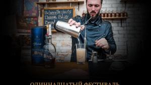Фото: Искусство смешивать от бренда «Шустов».