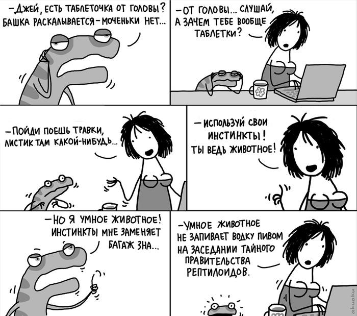 Комикс: Умное животное.