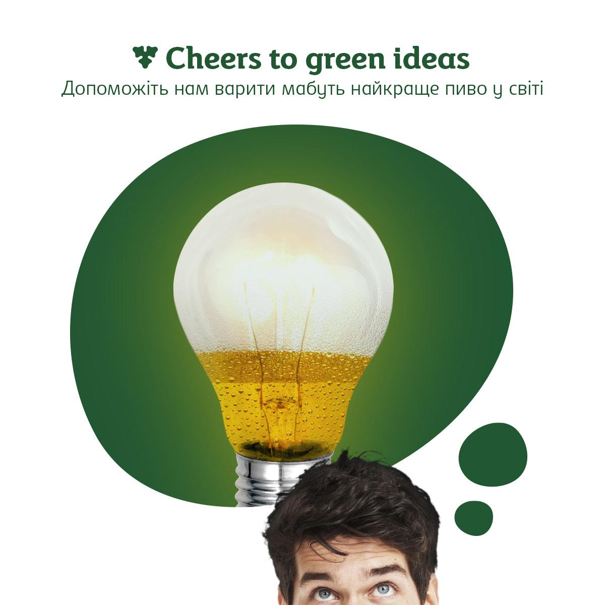 Фото: Carlsberg объявляет о запуске краудсорсинговой программы «Cheers to Green Ideas».
