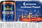 Фото: Лімітований сорт пива від «Львівського» – святкові зимові традиції.