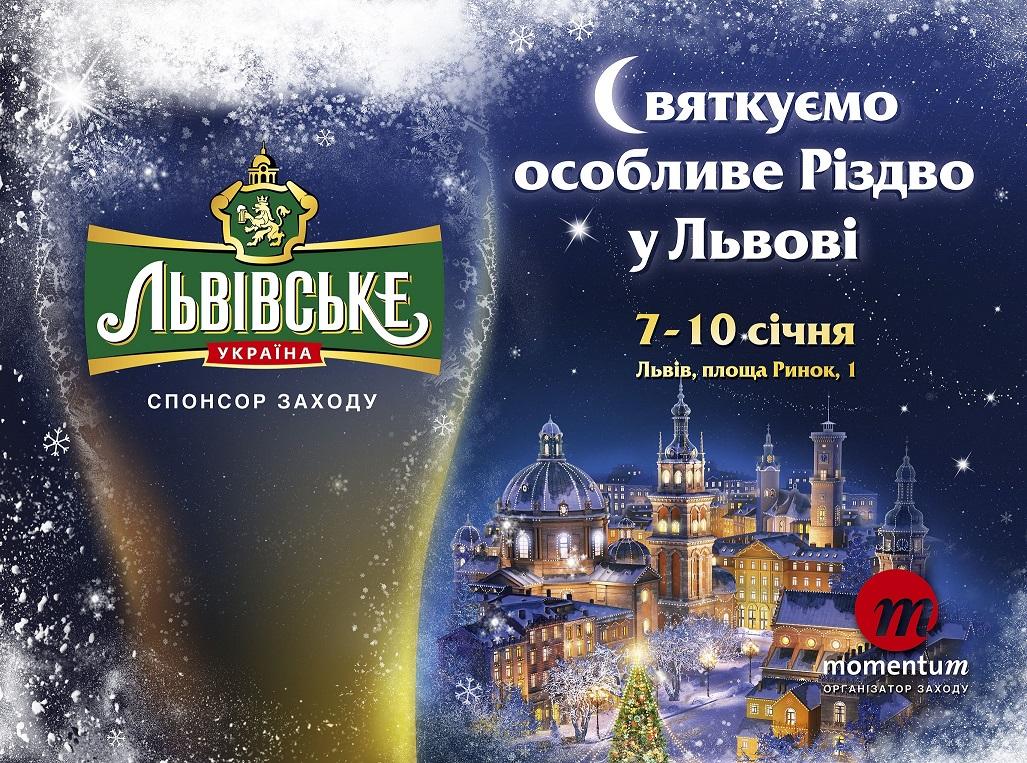 Фото: Святкуймо особливе Різдво у Львові!