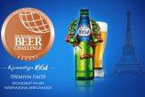 Фото: Пиво Kronenbourg 1664 признано одним из лучших на International Beer Challenge 2016 в Лондоне.