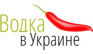 Водка в Украине