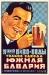Плакат: Я пью пиво и воды только завода Южная Бавария