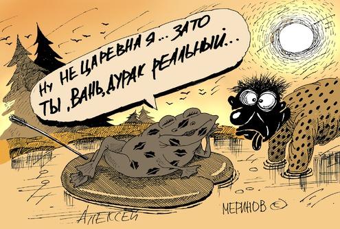 Фото: Фото: Карикатура Алексея Меринова «Ну не царевна я…».