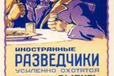 Плакат: Иностранные разведчики усиленно охотятся за любителями выпить.