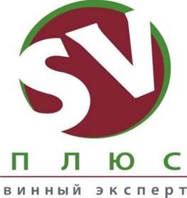 Фото: «СВ ПЛЮС» — импортер и дистрибьютор вин и других алкогольных напитков.