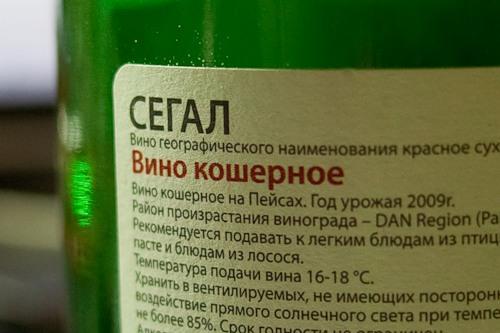 Фото: кошерное вино