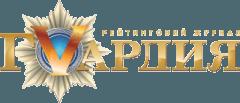 Фото: логотип всеукраинского рейтингового журнала `ГVардия`