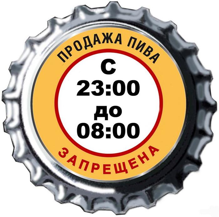 Фото: Украине следует признать пиво алкогольным напитком