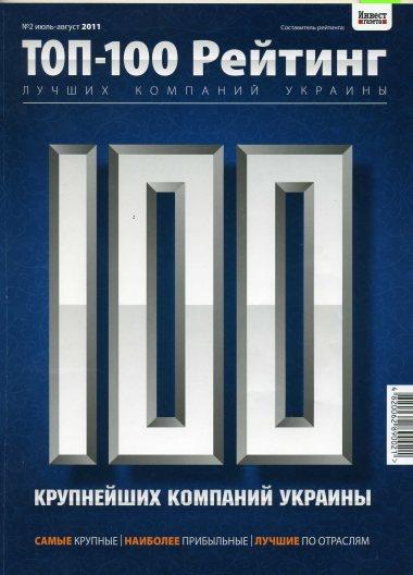 Фото: журнал «ТОП-100. Крупнейшие компании Украины»