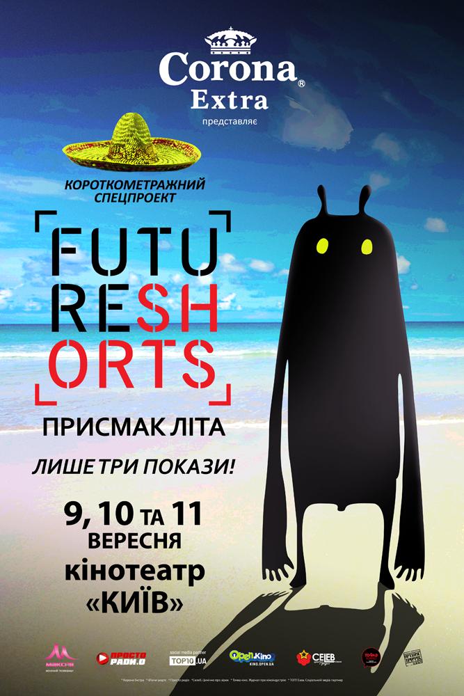 Фото: афиша фестиваля короткометражного кино Future Shorts поддерживаемого пивом Corona Extra