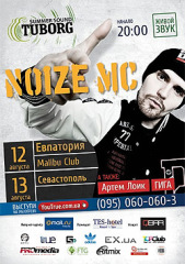 Фото: Tuborg представляет концерт Noize MC