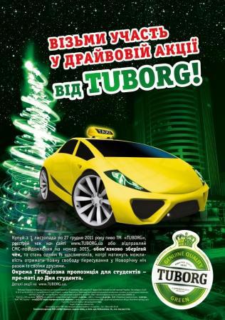 Фото: «Tuborg DRIVE» — новое супер промо от TM «Tuborg Green»