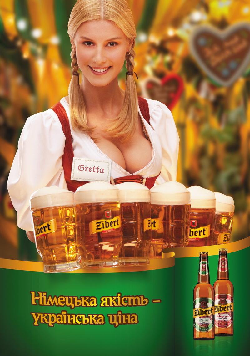 Фото: Пиво «Zibert» — «Німецька якість, українська ціна» — серебро «Effie Awards Ukraine».