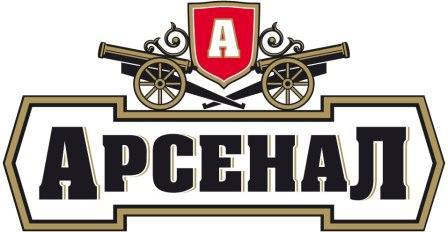 Фото: Новый логотип украинского пива «Арсенал».