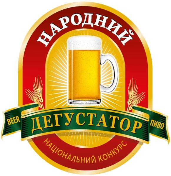Фото: «Народный Дегустатор» — всеукраинский пивной конкурс.