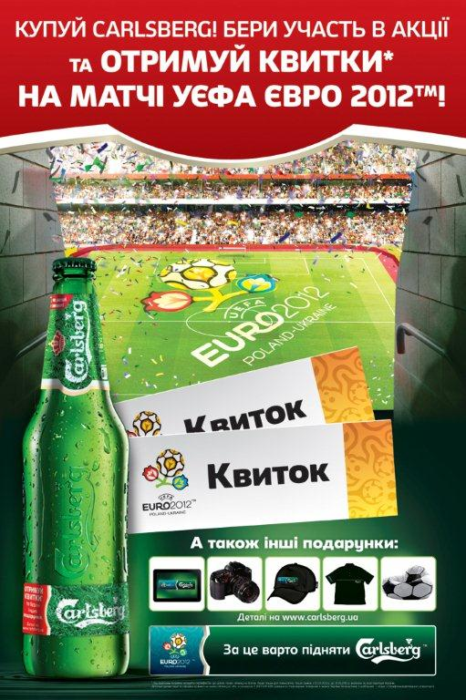 Фото: «Морской бой» на стадионе — «Carlsberg» дарит билеты на ЕВРО 2012™.