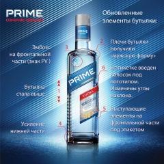 Фото: Водка «Prime» в обновленном дизайне.