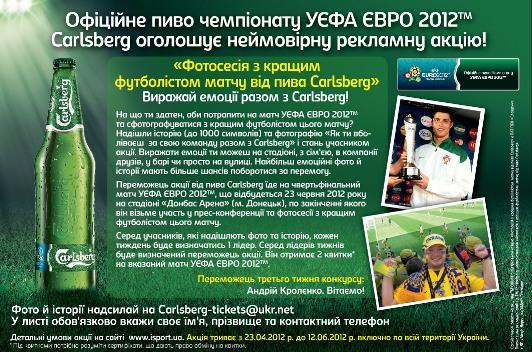 Фото: «Carlsberg» дарит шанс выиграть фотосессию с лучшим футболистом матча ЕВРО 2012.