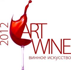 Фото: Логотип фестиваля «Art Wine Fest 2012».