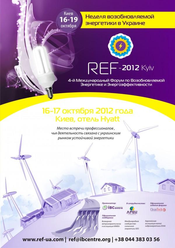 Фото: Вице-президент «Carlsberg Ukraine», принял участие в международном энергетическом форуме «REF Kyiv 2012».