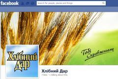Фото: «Хлібний Дар» пришел в Facebook