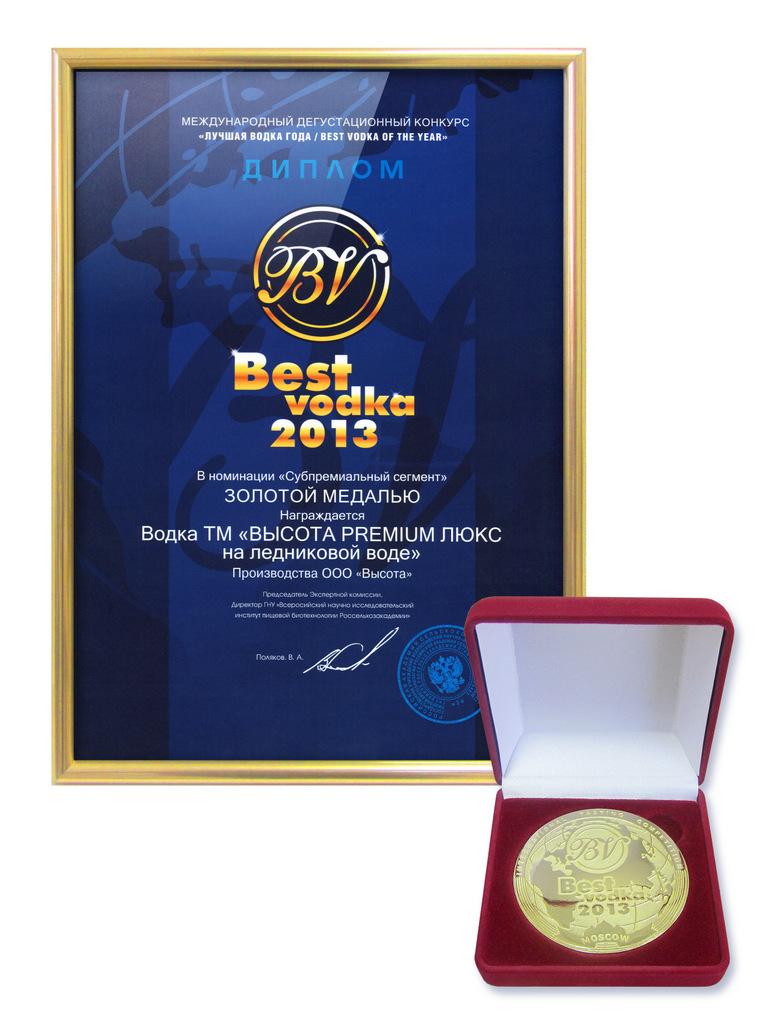 Фото: Водка «Высота Premium Люкс» получила золотую медаль на конкурсе «Лучшая Водка 2013».