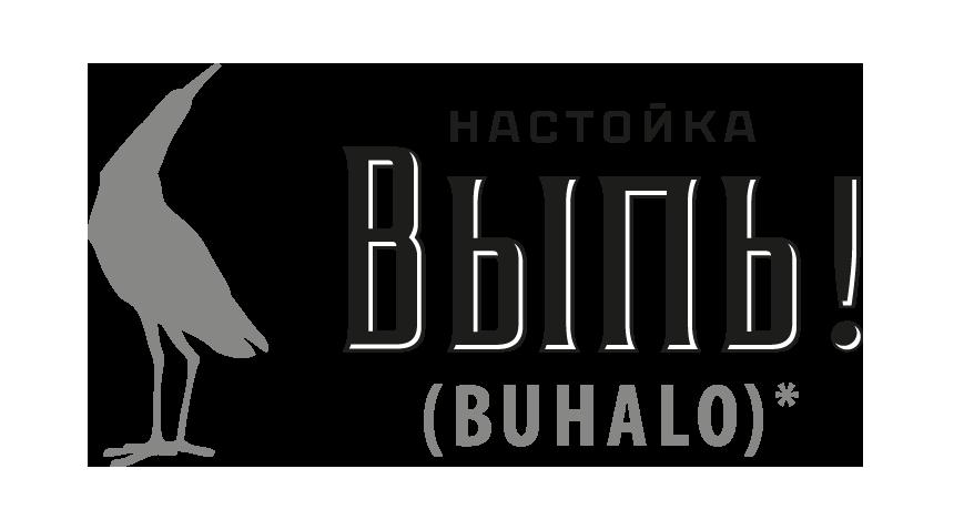 Фото: Логотип настойки «Выпь!» (BUHALO*)